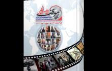 المؤتمر الإعلامي العالمي موقف حزب التحرير من القضايا الدولية والإقليمية الساخنة