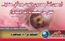 40 ألفاً مهددون بالموت جوعاً في مضايا... فهل من مغيث يا أمة الإسلام؟!