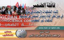 """المكتب الإعــلامي المركزي: بيان صحفي: """"قافلة الضمير"""" للنساء المضطهَدات والسجينات في سوريا في حين تخلى القادة وجيوش المسلمين عن إنسانيتهم للمنظمات غير الحكومية (مترجم)"""