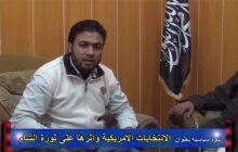 ندوة سياسية بعنوان: الانتخابات الأمريكية وأثرها على ثورة الشام