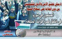 المكتب الإعلامي ولاية باكستان: بيان صحفي: لا يمكن تحقيق الأمن والأمان للمسلمين من دون الخلافة على منهاج النبوة المسلمون في سوريا في انتظار نصرة قواتنا المسلحة