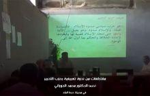 مقتطفات من ندوة تعريفية بحزب التحرير