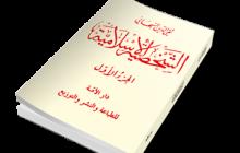 الشخصية الإسلاميـة (الجزء الأول)