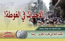 المكتب الإعــلامي روسيا: بيان صحفي: الأحداث في الغوطة! (مترجم)