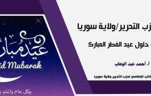بيان صحفي: تهنئة حزب التحرير/ولاية سوريا بمناسبة حلول عيد الفطر المبارك