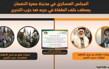 بيان صحفي المجلس العسكري في مدينة معرة النعمان يصطف خلف الطغاة في حربه ضد حزب التحرير