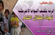 بيان صحفي: الرقة تكشف النوايا الأمريكيّة تجاه أطفال الشام