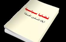 قضايا سياسية (بلاد المسلمين المحتلة)