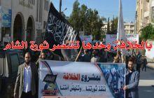 بالخلافة وحدها تنتصر ثورة الشام