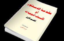 مقدمة الدستور أو الأسباب الموجبة له - القسم الأول