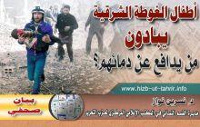 بيان صحفي: أطفال الغوطة الشرقية يبادون! من يدافع عن دمائهم؟ (مترجم)