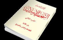 الشخصية الإسلامية (الجزء الثاني)