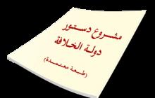 مشروع دستور دولة الخلافة