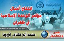 افتتاح أعمال مؤتمر الوحدة الإسلامية في طهران