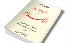 نظام الحكم في الإسلام