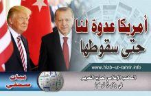 المكتب الإعــلامي ولاية تركيا بيانصحفي: أمريكا عدوة لنا حتى سقوطها! (مترجم)