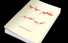 مفاهيم سياسية لحزب التحرير