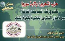 بيان صحفي: حزب التحرير/ ولاية سوريا يقدم ورقته السياسية الثالثة مع دخول الذكرى العاشرة لثورة الشام