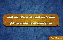 خطاب من حزب التحرير ولاية سوريا إلى وجهاء المنطقة المحررة والمثقفين والمؤثرين والمهتمين بالشأن العام