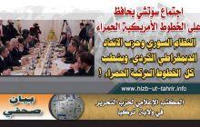 بيان صحفي: اجتماع سوتشي يحافظ على الخطوط الأمريكية الحمراء: النظام السوري وحزب الاتحاد الديمقراطي الكردي، ويشطب كل الخطوط التركية الحمراء!