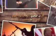 الدعم التآمري ...وحال ثورة الشام! - المفكر أحمد الخطواني