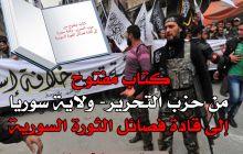 كتاب مفتوح من حزب التحرير- ولاية سوريا إلى قادة فصائل الثورة السورية