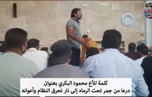 درعا من جمر تحت الرماد إلى نار تحرق النظام وأعوانه ||  محمود البكري