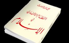 النظام الاقتصادي في الإسلام