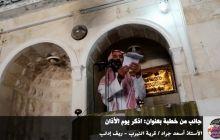 جانب من خطبة بعنوان: ||اذكر يوم الأذان|| للأستاذ أسعد جراد / قرية النيرب - ريف إدلب