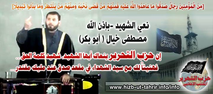 Image result for مصطفى خيال حزب التحرير