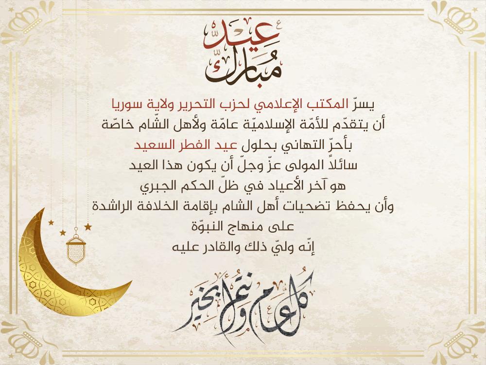 مجموعة صور لل تهاني عيد الفطر المبارك الاسلامية